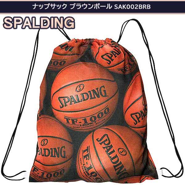 ナップサック ブラウンボール SAK002BRB
