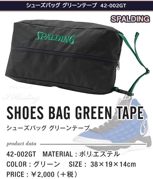 シューズバッグ グリーンテープ 42-002GT