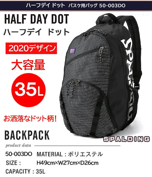ハーフデイ ドット 50-003DO