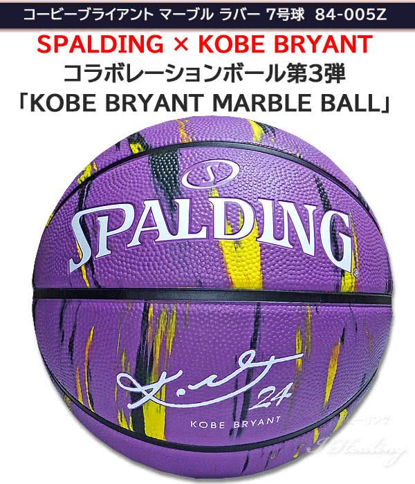バスケットボール コービーブライアント 84-005Z