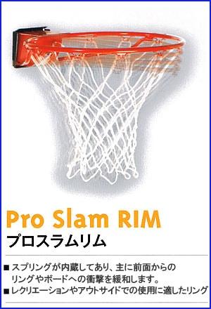 スプリング内蔵バスケットボールリング