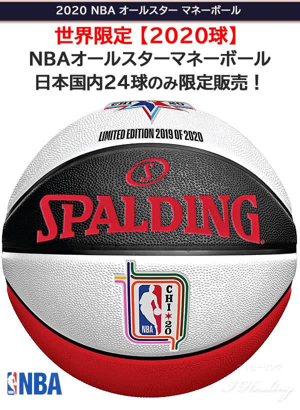 2020 NBA オールスター マネーボール