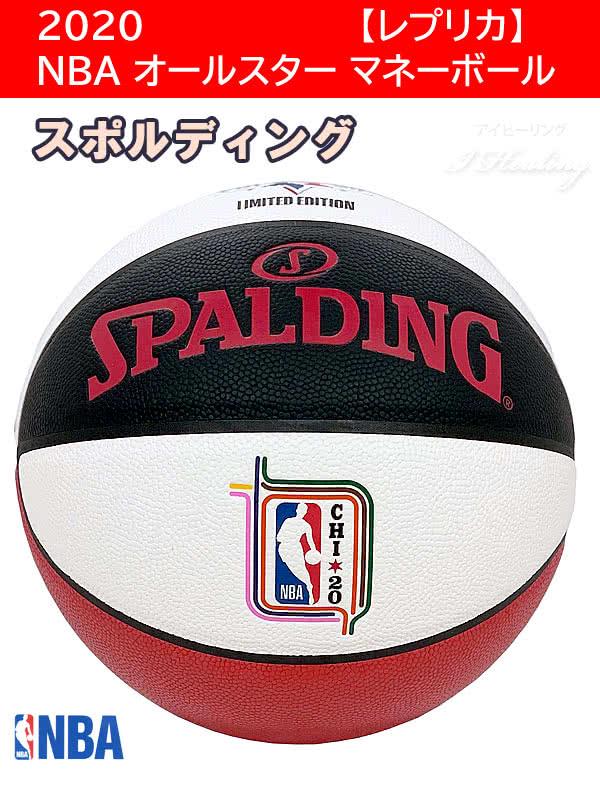 2020 NBA オールスター マネーボール レプリカ 76-674Z