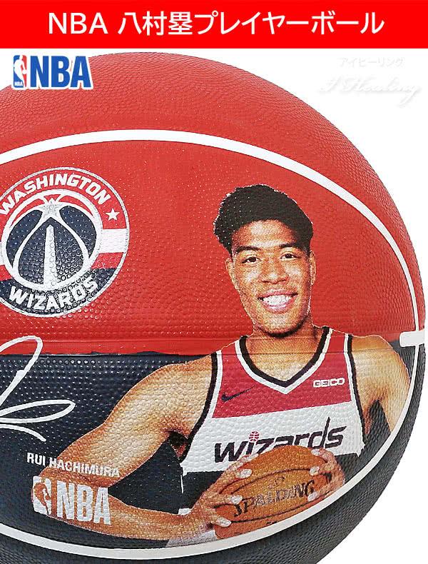 NBA八村塁バスケットボール