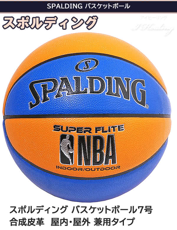 バスケットボール7号 スーパーフライト ブルー オレンジ 76-349Z