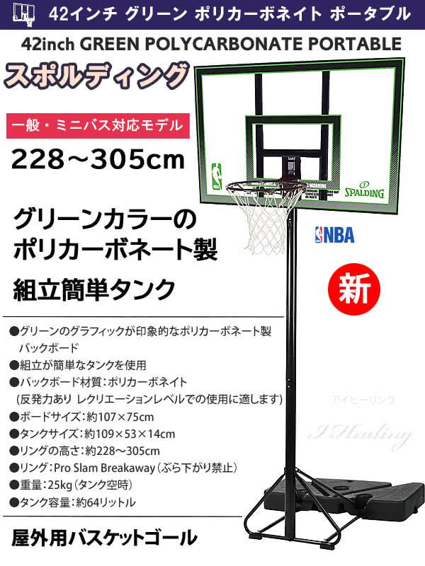 42インチ グリーン ポリカーボネート ポータブル 62077JP