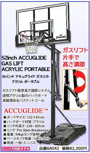 52インチ アキュグライド ガスリフト 6A042