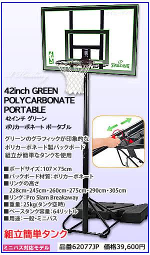 42インチ グリーン ポリカーボネート62077JP