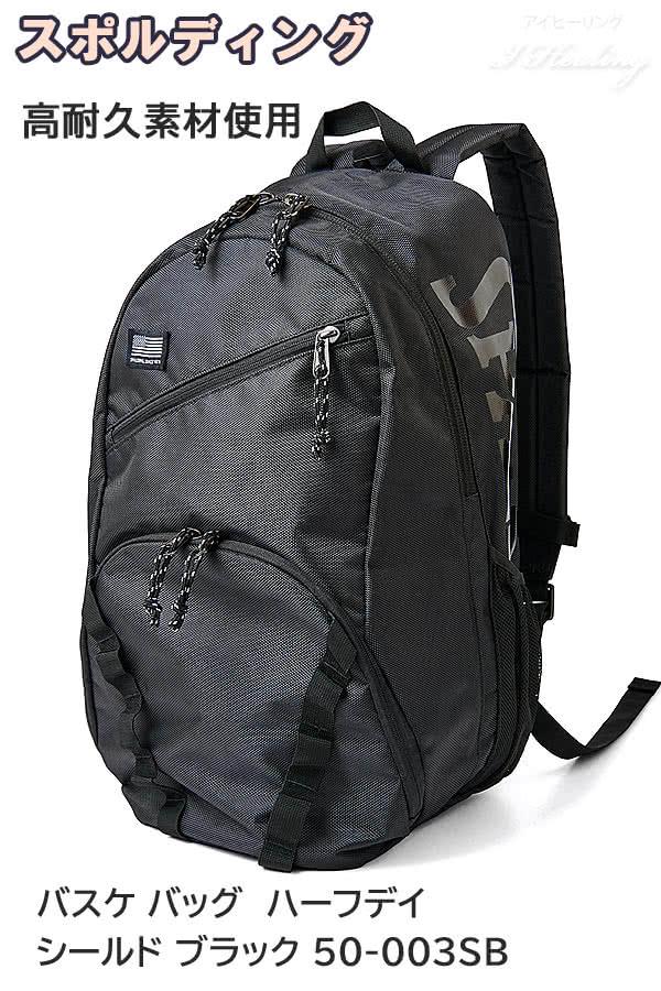 バスケ バッグ ハーフデイ シールド ブラック 50-003SB
