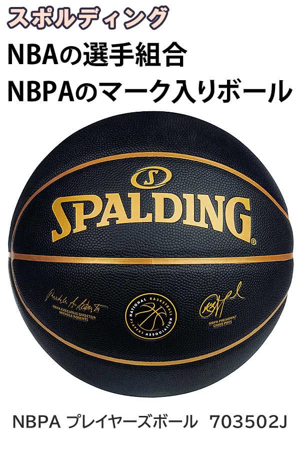 NBPA バスケットボール 7号 703502J 合成皮革