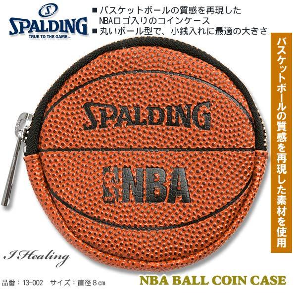 NBAボール型コインケース