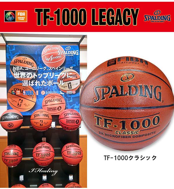 TF-1000クラシックボール