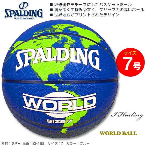 ワールドボール