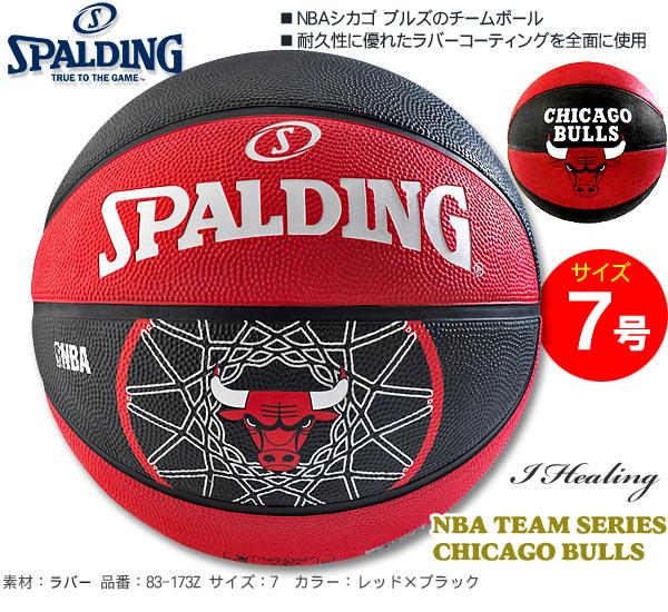 ブルズバスケットボール7号