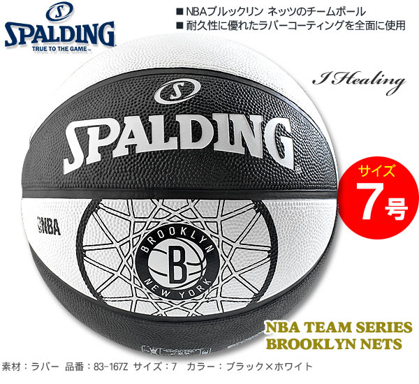ネッツバスケットボール7号