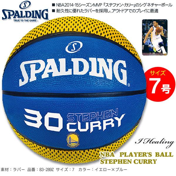 ステファンカリーボール