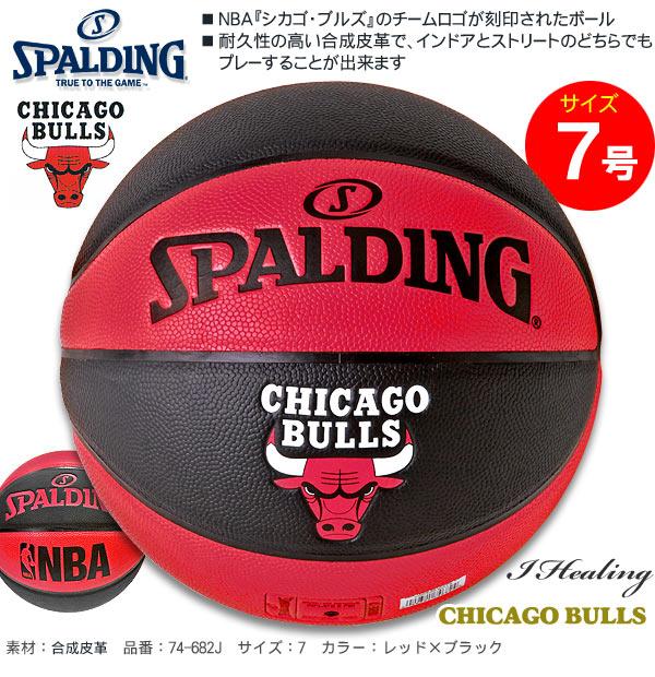 シカゴブルズバスケットボール