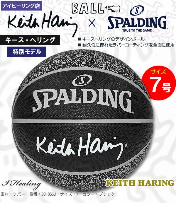 キースヘリングバスケットボール7号