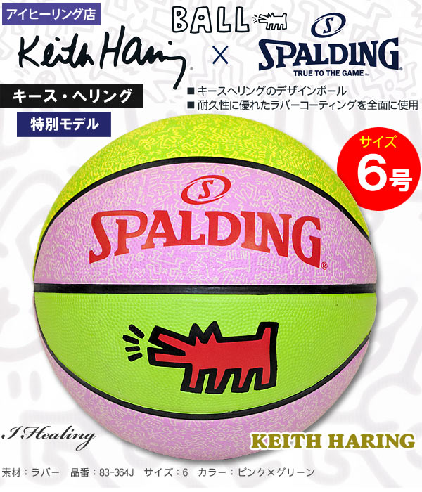 キースヘリングバスケットボール6号