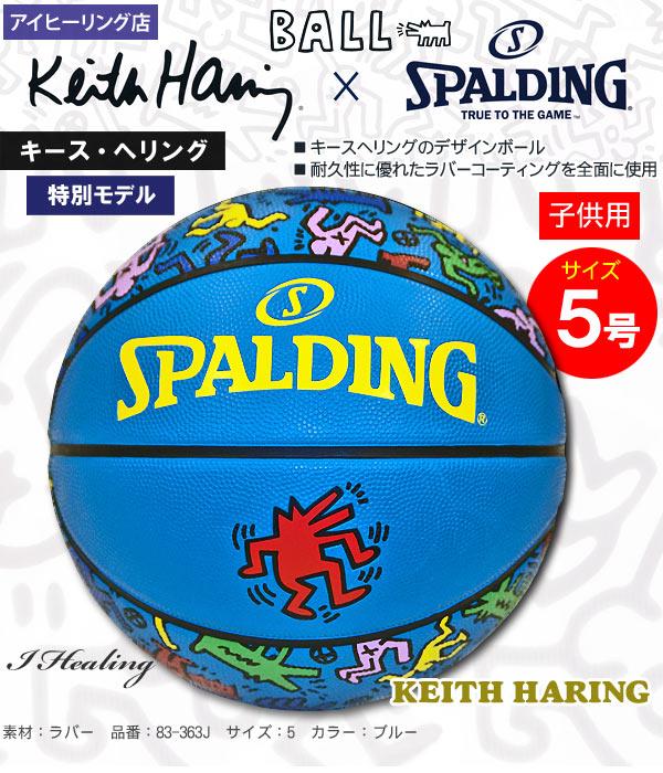 キースヘリングバスケットボール5号