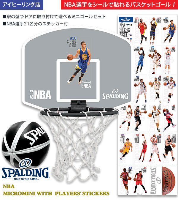 NBAゴール