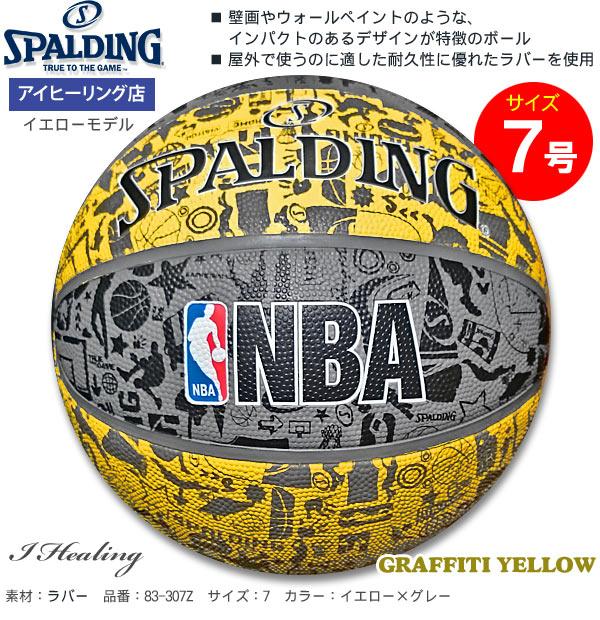 壁画バスケットボール