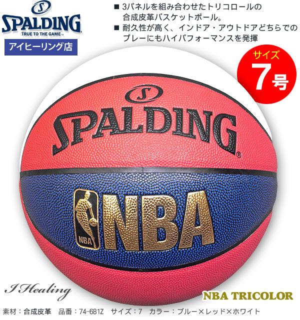 耐久性高いバスケットボール