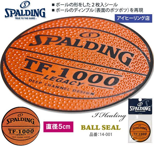 スポルディングバスケットボール2枚入
