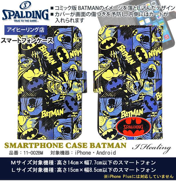 スマートフォンケース手帳型バットマン
