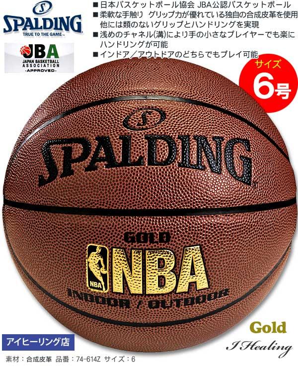 6号ゴールドバスケットボール