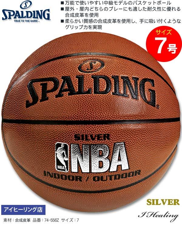 シルバーバスケットボール7号