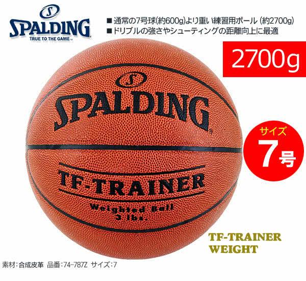 重いバスケットボール2700g