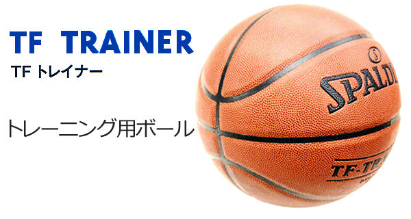 TFトレイナーバスケット練習