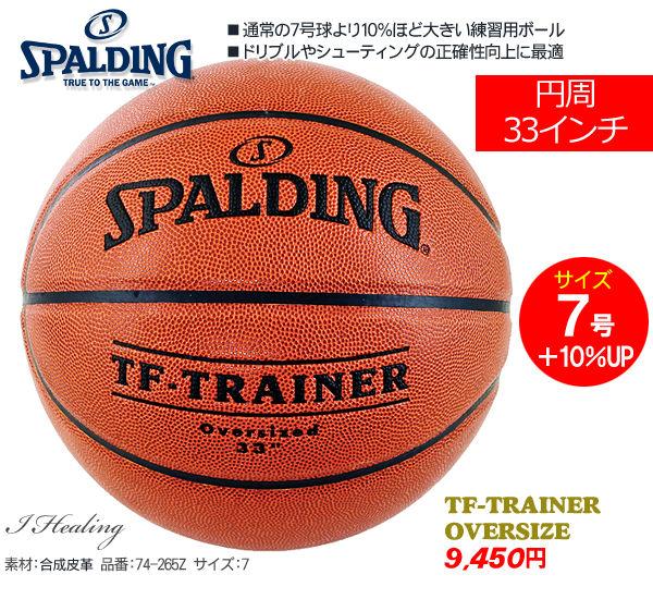 TFトレイナー大きいバスケットボール