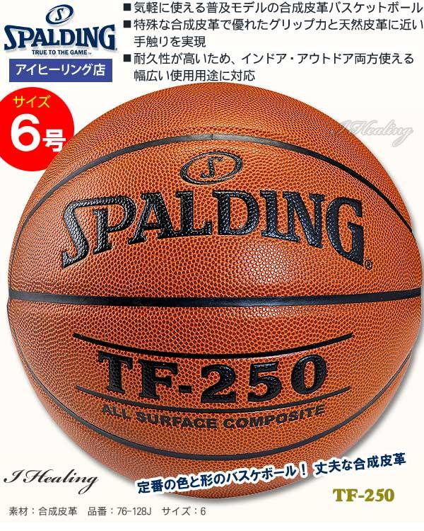 TF-250 6号