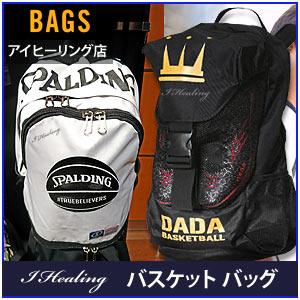 バスケットボールバッグ商品