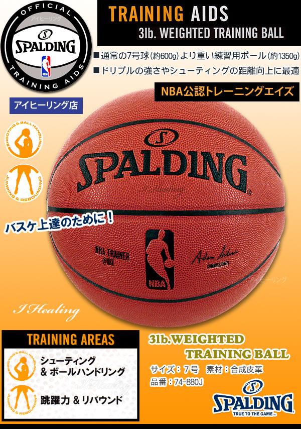 ウエイトトレーニングボール