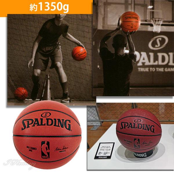 重いバスケットボール1350g