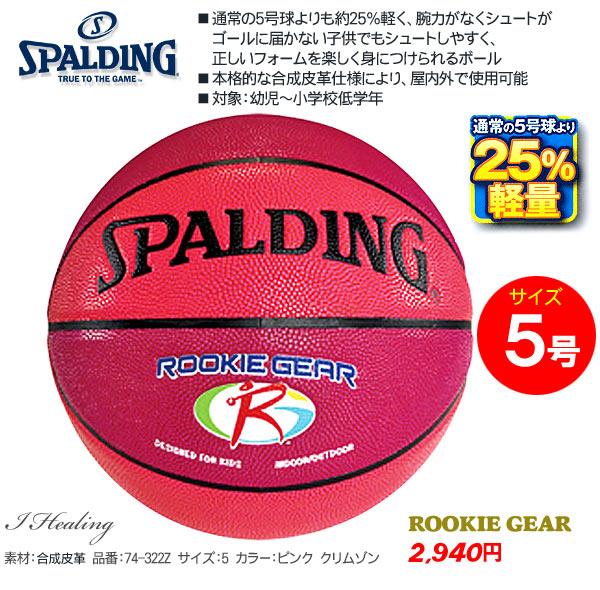かわいいバスケットボール