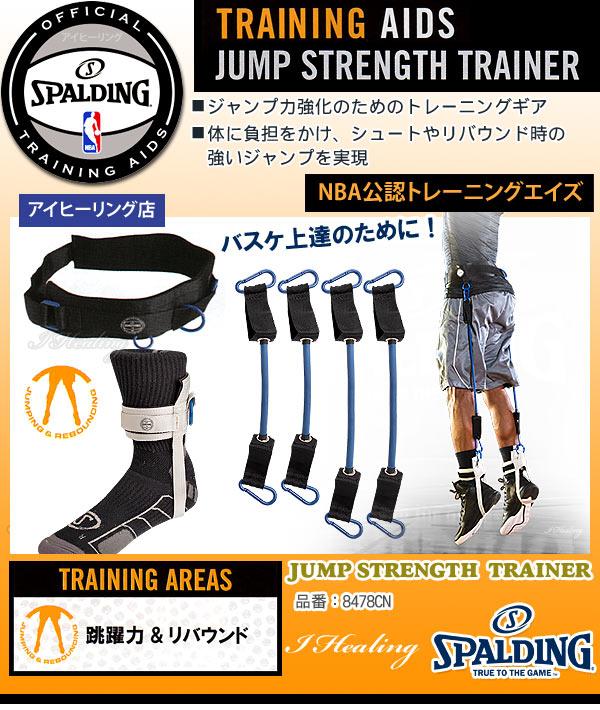 ジャンプ ストレングス トレイナー