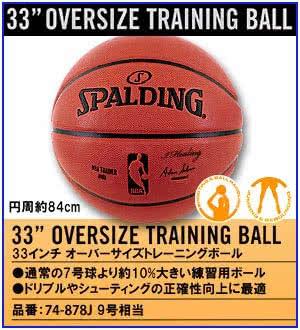 33インチ オーバーサイズ トレーニングボール74-878J