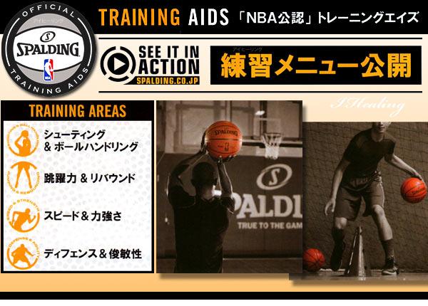 動画バスケットボール練習