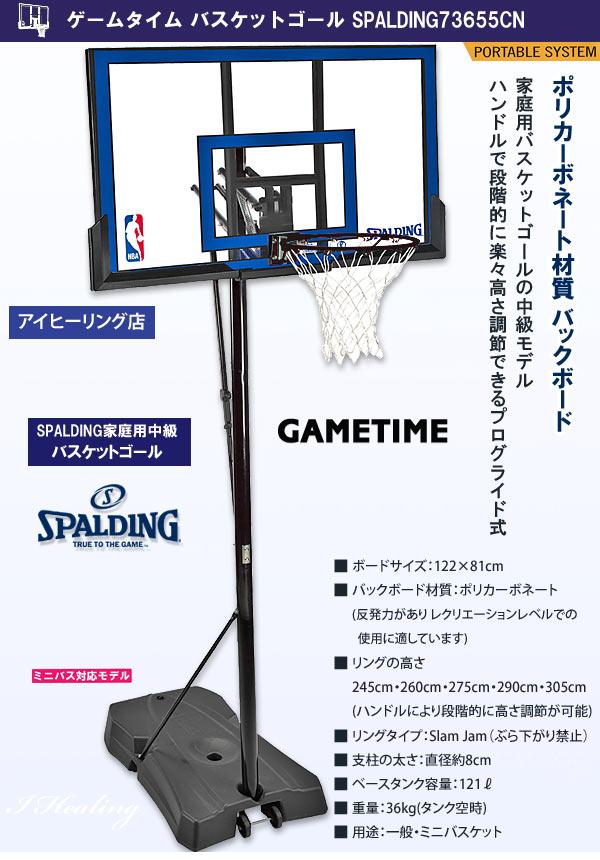 ゲームタイム73655CN