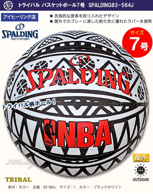 バスケットボール7号トライバル