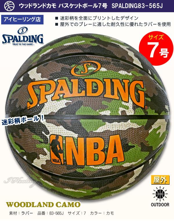 バスケットボール7号ウッドランドカモ