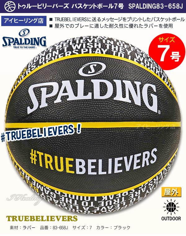 バスケットボール7号トゥルービリーバーズ