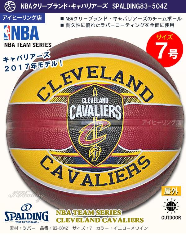 クリーブランド キャバリアーズバスケットボール