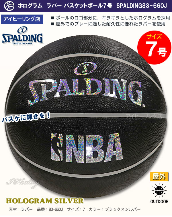 ホログラム バスケットボール7号