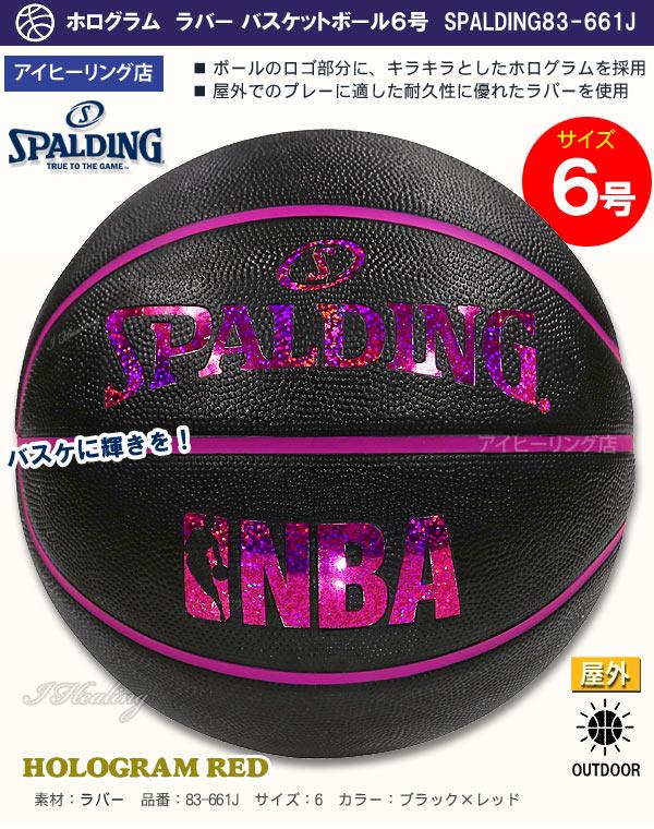 ホログラム バスケットボール6号