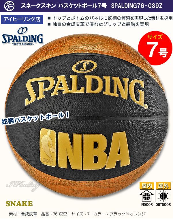 スネーク バスケットボール7号